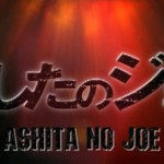 Ashita no Joe (2011) Live Action Movie Trailer [ENG SUB]